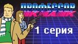 ПРОФЕССОР КАК  1 серия