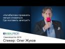 Олег Жуков Антибиотики применять нельзя отказаться