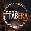 Свежеобжаренный кофе Tabera