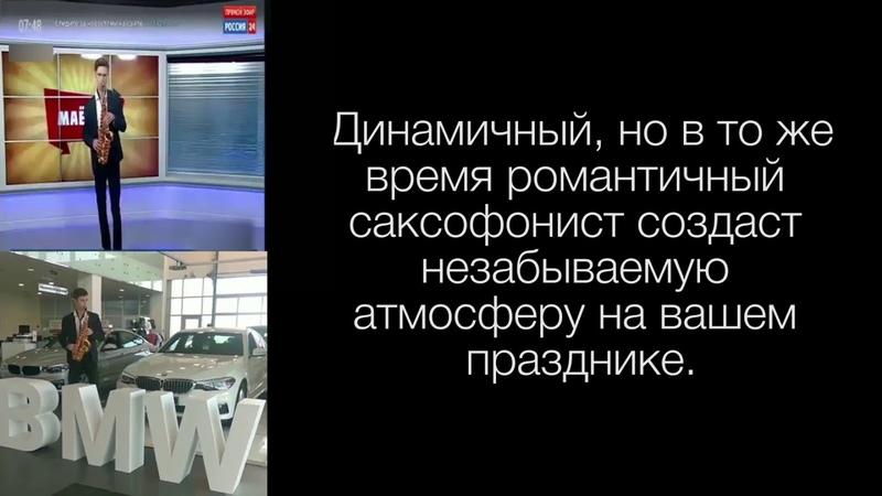 Саксофонист Москва круто играет саксофон на праздник живой звук юбилей корпоратив банкет свадьба