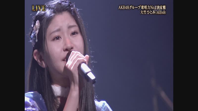 NaishoGroup 190111 AKB48グループ歌唱力No 1決定戦 決勝大会 第2組 AKB48 Otake Hitomi MY LITTLE LOVER Hello Again~昔からある場所~