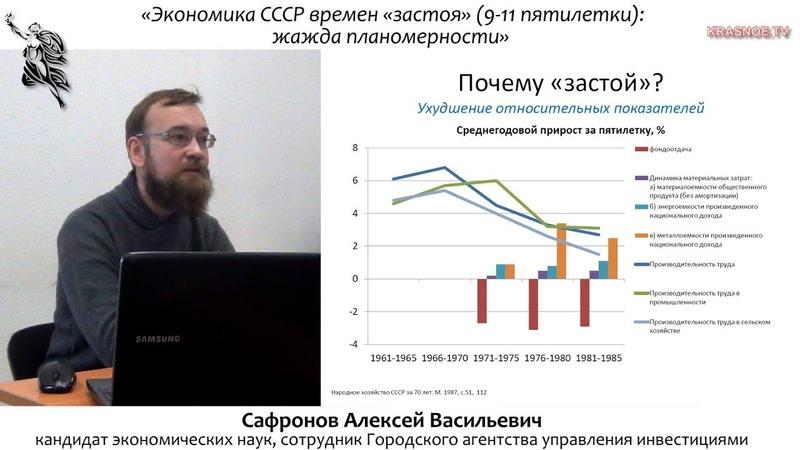 Экономика СССР времен «застоя»: жажда планомерности