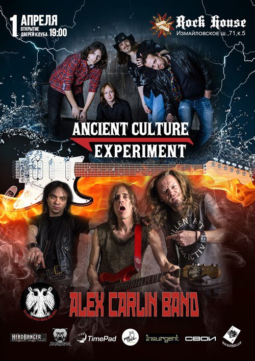 Концерт рок-групп Alex Carlin Band (США) + Ancient Culture Experiment 01.04 в Москве