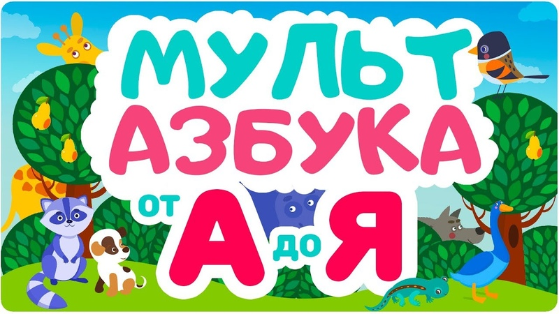 АЛФАВИТ для малышей от А до Я Мульт АЗБУКА Учим буквы весело