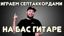 Как играть на бас-гитаре СЕПТАККОРДАМИ / Все аппликатуры септаккордов / bonus - Powerchords