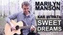 Marilyn Manson - Sweet Dreams | Как играть на гитаре Sweet Dreams (Видеоурок, разбор)