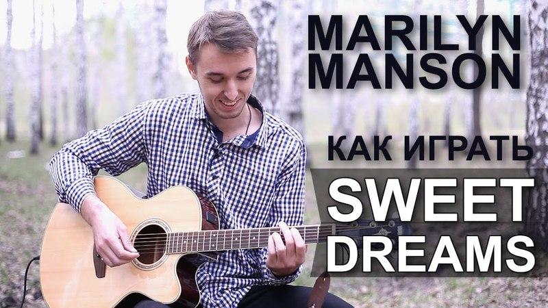 Marilyn Manson - Sweet Dreams Как играть на гитаре Sweet Dreams Видеоурок, разбор