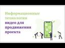 Информационные технологии видео для продвижения проекта