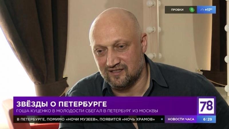 Звезды о Петербурге: Гоша Куценко