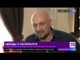 Звезды о Петербурге Гоша Куценко