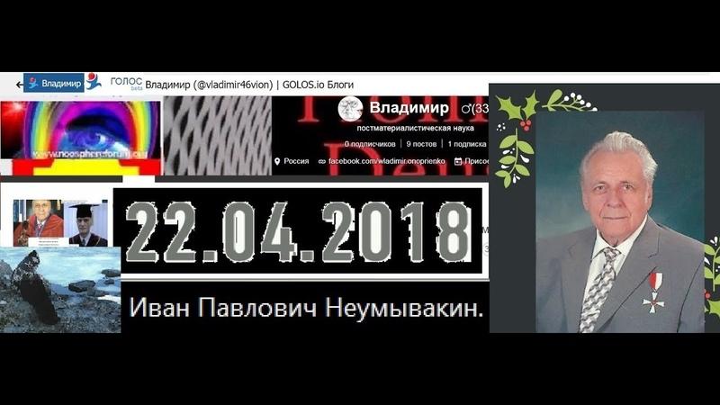01 Умер Иван Павлович Неумывакин Обращение ученика и последователя Виталия Лукасевича