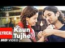 KAUN TUJHE Lyrical M.S. DHONI -THE UNTOLD STORY Amaal Mallik Palak Sushant Singh Disha Patani
