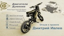 Отзыв Дмитрия Ивлева Проект Дуюнова - это редкий шанс всё изменить. Отзыв от Дмитрия Ивлева.