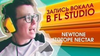 Вокал в FL Studio. Newtone, Nectar 2