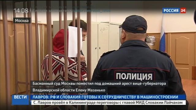 Новости на Россия 24 • Суд отказался от ареста владимирского вице-губернатора из-за болезни