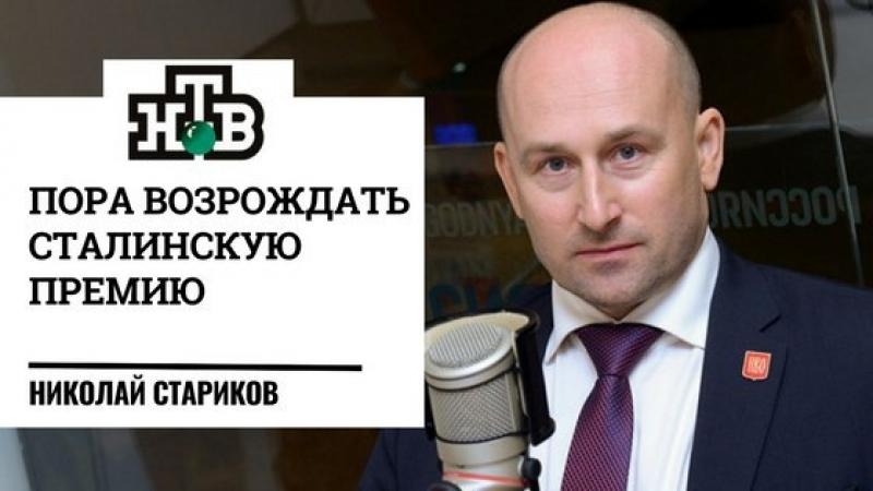 Николай Стариков Пора возрождать Сталинскую премию