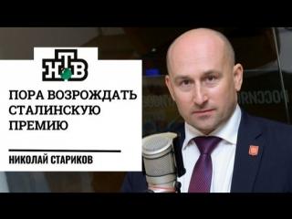 Николай Стариков: Пора возрождать Сталинскую премию
