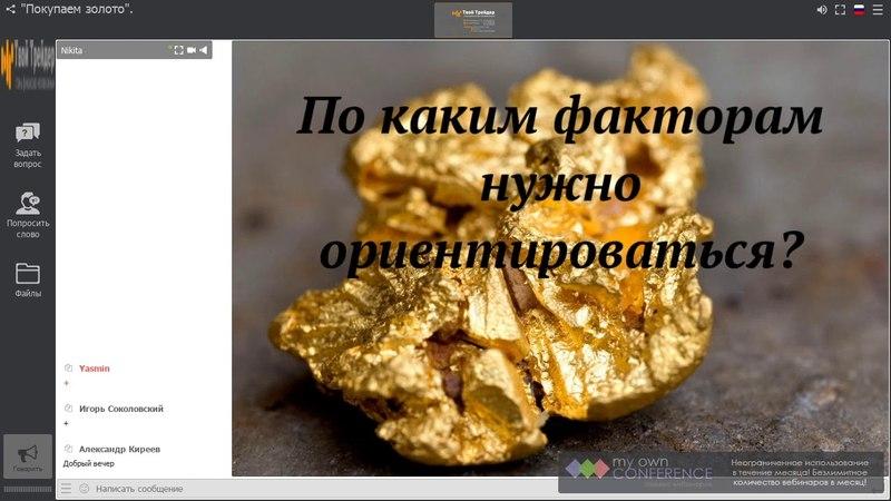 Gold/Покупаем золото со школой онлайн трейдинга Твой Трейдер