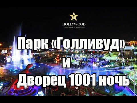 Парк «Голливуд» и Дворец 1001 ночь в Шарм-эль Шейхе. Египет.