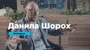 Данила Шорох о медиа дизайне монетизации проектов и мимизаврах Интервью Prosmotr