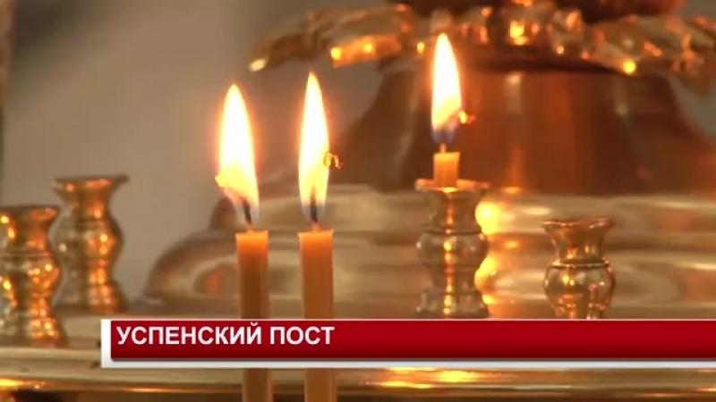 УСПЕНСКИЙ ПОСТ Канск 5 канал 2018