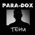Para-Dox альбом Тени