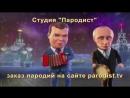 Частушки от Путина и Медведева на корпоратив.mp4