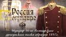 Россия в мундире 5 Мундир 36 Ахтырского драгунского полка образца 1897 года