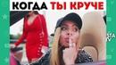 ЛУЧШИЕ ИНСТАГРАМ ВАЙНЫ - Карина Кросс, Ника Вайпер, Роман Каграманов, Настя Гонцул, Равиль Исхаков