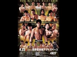 DDT Shin Syu Very Much! 2018 (2018.04.22)