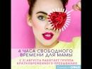 Счастливые мамы Группа кратковременного пребывания в Точке роста Красногорск