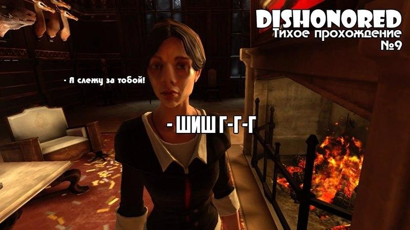 Тихое прохождение Dishonored №9 - Thief 4 на минималках