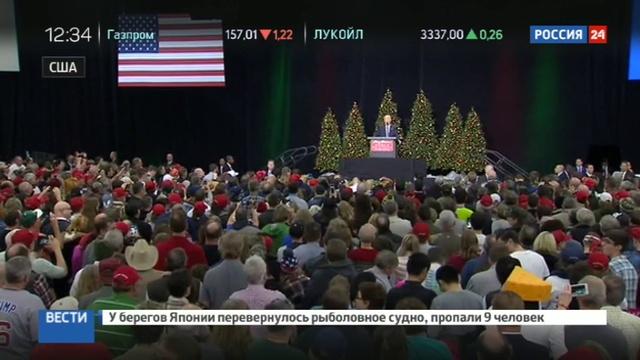 Новости на Россия 24 • Трамп выбрал конгрессмена Зинке главой МВД США