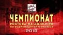 2018 Чемпионат Ростова-на-Дону и РО по Бодибилдингу и фитнесу