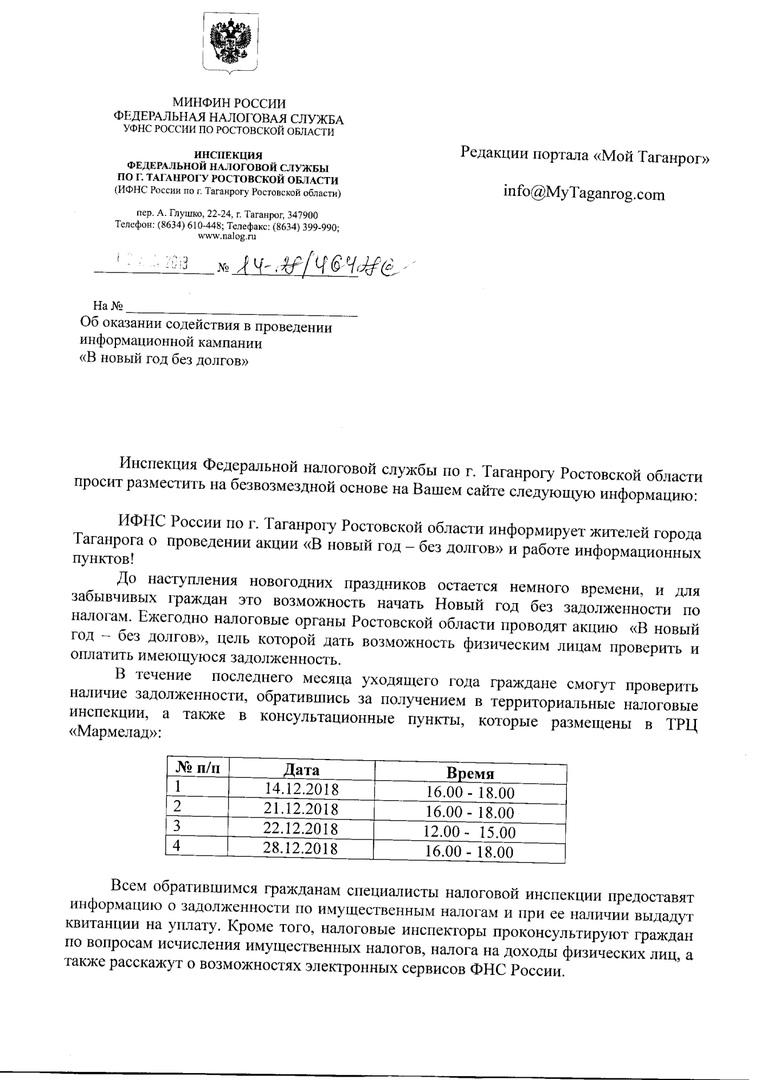 ИФНС Таганрога: «В новый год – без долгов»