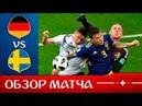 Германия - Швеция. 2:1. Обзор матча