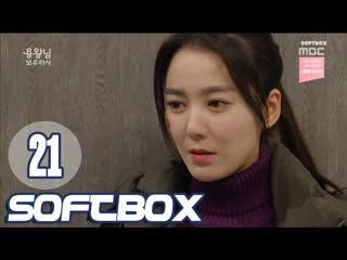 [Озвучка SOFTBOX] Защитить короля 21 серия