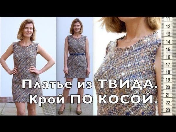 Я ШЬЮ Платье-сарафан из ТВИДА. Крой по КОСОЙ I SEW Tweed dress