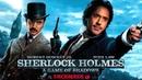 Шерлок Холмс Игра теней 2011