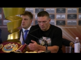 Пресс-конференция после поединка Усик - Гассиев