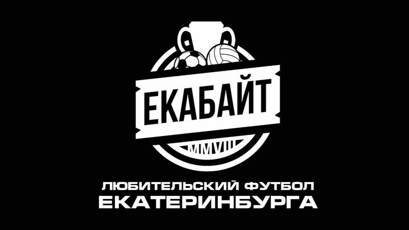 Обзор 1-го тура II Чемпионата Екабайт-Каменск-Уральский