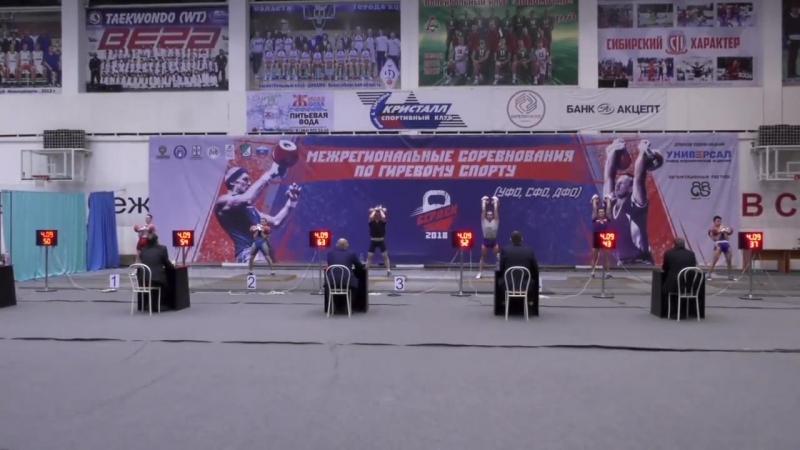 Межрегиональный Чемпионат 2018 г.Бердск двоеборье толчок до 73 кг