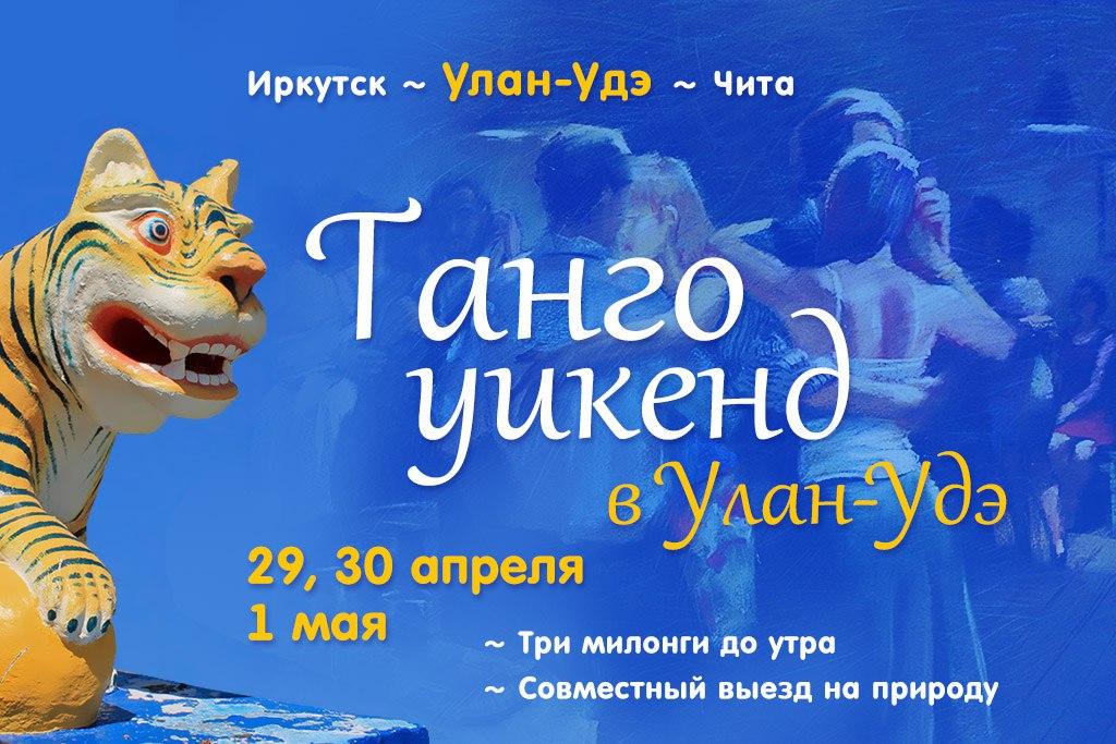 Афиша Улан-Удэ Танго-Уикенд в Улан-Удэ 2018