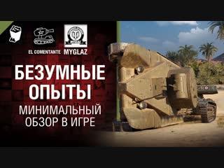 Минимальный обзор в игре — Безумные Опыты №62 - от EL COMENTANTE MYGLAZ [World of Tanks]