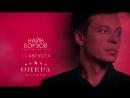 Казино Опера предтсавляет: 11 августа в ресторане «Louis XIII» концерт НАЙК БОРЗОВ