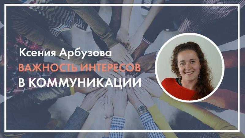 Курс НЛП в коммуникации: Важность интересов в коммуникации. Ксения Арбузова