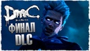 ЕЩЁ ОДИН ШАНС ● DmC Devil May Cry Vergil's Downfall DLC 6