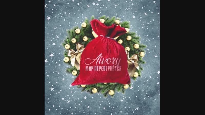 Видео для инстаграм на обложку Aivory - Мир перевернется