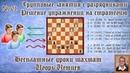 Бесплатные уроки шахмат № 01. Решение упражнений на стратегию. Игорь Немцев. Обучение шахматам
