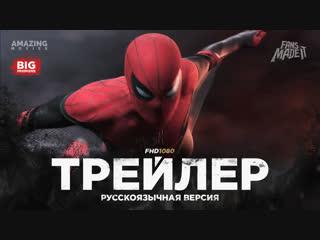 DUB | Тизер-трейлер: Человек-Паук: Вдали от дома / Spider-Man: Far From Home, 2019